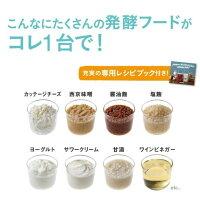 BRUNO発酵フードメーカー(ヨーグルトメーカー)