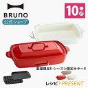 【公式】 BRUNO ブルーノ ホットプレート グランデサイ