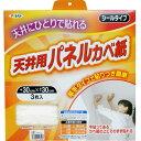 【あす楽対応・送料無料】アサヒペン厚手タイプ天井用パネルカベ紙3枚入りTP−3