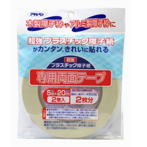 【あす楽対応・送料無料】アサヒペンUV超強プラスチック障子紙テープ5MMX20M2巻入りPT−40