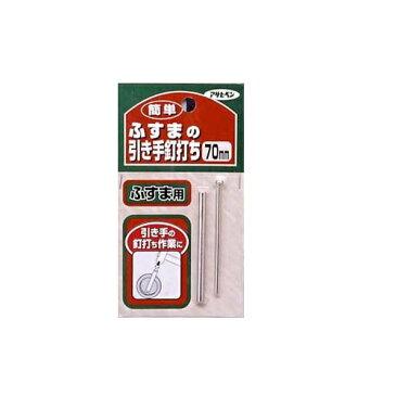 【あす楽対応】アサヒペン簡単ふすまの引き手釘打ち70MM350