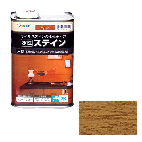 【あす楽対応・送料無料】アサヒペン水性ステイン1Lオーク