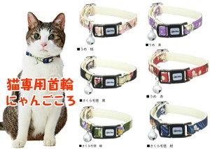 【メール便対応可】猫専用首輪...