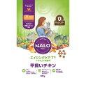 こだわりぬいた原材料 HALO ハロー キャットフード エイジングケア7+ 平飼いチキン 400g  7才以上の成猫用 【/ナチュラル/アレルギー/猫】