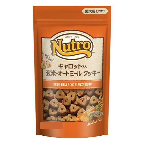 100%自然素材 ニュートロ  キャロット入り 玄米・オートミール クッキー 100g【犬/おやつ/アレルギー】