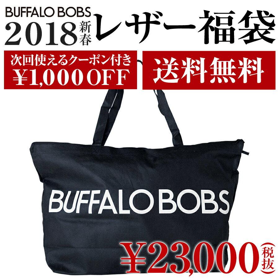 2018レザー福袋 送料無料 1000円offクーポン付 2018 福袋 新春福袋 BUFFALOBOBS(バッファローボブズ)