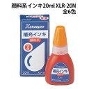 シヤチハタ【顔料系補充インキ】XLR-20N/補充インク/シ...