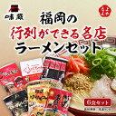 福岡の行列ができる名店ラーメンセット6食【送料無料】味蔵 九
