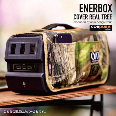 ENERBOX専用カバーリアルツリー