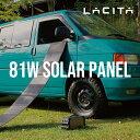 ポータブル電源 ソーラー ソーラーパネル ソーラーチャージャー 折りたたみ式 LACITA 81W ソーラー充電器 ソー