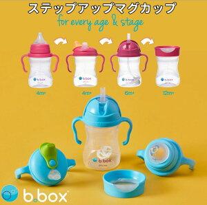 ステップアップマグパック 4way sippy cup bbox プレゼント ギフトにも ビーボックス 誕生日 食事 新生児 赤ちゃん 男の子 女の子 トレーニングマグ 取っ手付き 送料込 シッピーカップ ストロー飲み スパウト ストローマグカップ