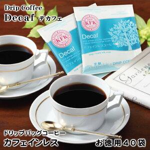 お徳用ドリップバッグコーヒー カフェインレスコーヒー 40P [本格派ドリップコーヒー] デカフェ ディカフェ カフェインレス バレンタイン