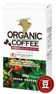 有機栽培コーヒー(豆)