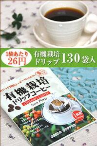 オーガニックコーヒー豆100%使用《有機JAS認定コーヒー》【ドリップコーヒー有機栽培コーヒー1...