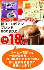 1杯18円!のオドロキ価格1杯9g18円!ドリップコーヒーヨーロピアンブレンド200袋【コーヒー】【...