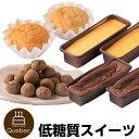 低糖質スイーツ お試し4種セット 甘い物が大好きだけど気になる方にお勧め チーズケーキ、ショコラ、おからマフィン、クッキーのセットです。