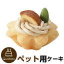 プチタルト 栗のタルトケーキ 誕生日ケーキ バースデーケーキ ワンちゃん用 犬用 ワンちゃん用 (ペットライブラリー or partnerfoods)