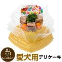 コミフ デコズドッグカフェ 愛犬用 バースデーデリケーキ 愛犬のお誕生日をお祝いしよう♪ ドッグフー