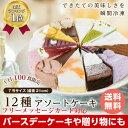12種類の味が楽しめる!誕生日ケーキ バースデーケーキ 12...