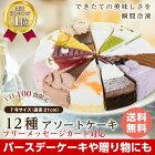 12種類の味が楽しめる!誕生日ケーキバースデーケーキ12種のケーキセット7号21.0cmカット済み