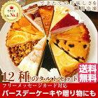 クリスマスケーキ誕生日ケーキ12種タルトバラエティケーキ詰合せケーキセット