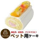 誕生日ケーキ バースデーケーキ 犬用 ワンちゃん用 ミニロールケーキ フルーツ ペットケーキ ジャペル
