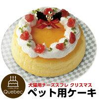 2018 クリスマスケーキ 犬猫用 チーズスフレ クリスマスケーキ ペットケーキ