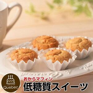 (新商品) 健康・美容ダイエットに! 砂糖不使用 おからパウダーたっぷり! 低糖質アーモンドマフィン 4個セット