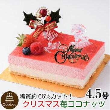 (スーパーSALE割引アイテム) 2018 クリスマスケーキ低糖質 クリスマスケーキ 苺ココナッツ13.5cm×11.0cm 約4.5号