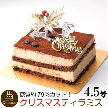 (スーパーSALE割引アイテム) 2018 クリスマスケーキ低糖質 クリスマスケーキ ティラミス 13.5cm×11.0cm 約4.5号