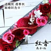 還暦祝い結婚記念日和風プリザーブドフラワー送別プレゼント男性退職祝い男性プリザーブドフラワー赤開院祝い開店祝い