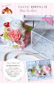 結婚祝い名入れ【プリザーブドフラワーキット】トゥレドゥプリザーブドフラワーアレンジメント手作りキット