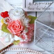 プリザーブドフラワー名前入り結婚祝い名入れ【トゥレドゥ完成品】プリザーブドフラワーギフト結婚祝いギフト結婚記念日名入れ