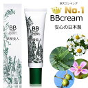 【ポイント5倍】BBクリーム 日本製 ファンデーション マスクに付きにくい 敏感肌 オーガニック 化粧下地...
