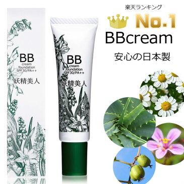 【即納】BBクリーム 日本製 崩れにくい UV マスクに付きにくい ファンデーション bb オーガニック 医薬部外品 吸収剤・アルコールフリー 無添加 ヒアルロン酸配合 SPF30PA++ 敏感肌用 毛穴 シミ 赤み 化粧下地・日焼け止め