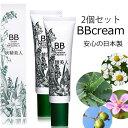 【即納】BBクリーム 2個セット 日本製 ファンデーション オーガニック 肌に優しい マスクに付きにくい ...
