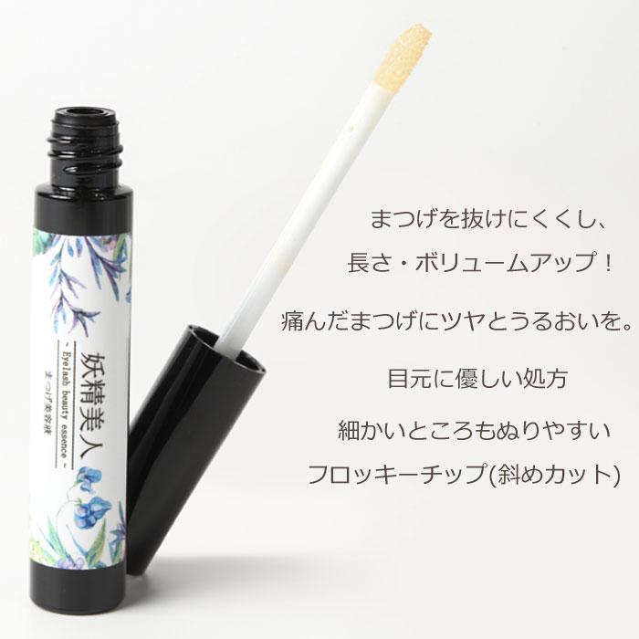 【即納】まつげ美容液 伸びる まつ毛美容液 育毛剤 アイラッシュセラム デリケート 敏感肌 お肌に優しい 妖精美人 日本製