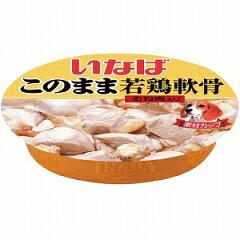 水煮タイプで素材そのままの美味しさを味わえますいなば このまま素材カップ 若鶏軟骨 むね肉...