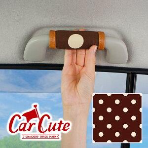 アシスト グリップカバー ブラウン カーシートカバー 軽自動車 ドレスアップ グリップ