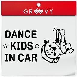 ブレイク ダンス ヒップホップ キッズ イン カー 車 ステッカー hiphop スクール 子供 乗ってます 可愛い スポーツ kids in car ベビー インカー かわいい おしゃれ シール グッズ 防水 エンブレム アクセサリー ブランド 雑貨