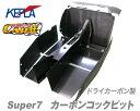 スーパーセブンカーボンコックピット1台セット _