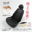 Sandii専用オプション 低反発ウレタン【全席(3列車用)】 コ...