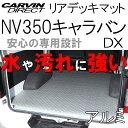 NV350キャラバン リアデッキマット アルミ板調 NV350キャラバ...