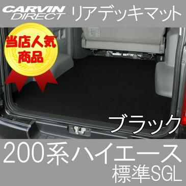 ハイエース リアデッキマット ブラック ハイエース 200系 スーパーGL 標準ボディ 荷室マット