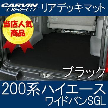 ハイエース リアデッキマット ブラック ハイエース 200系 スーパーGL ワイドボディ 荷室マット