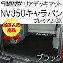 NV350キャラバン リアデッキマット ブラック NV350キャラバン...