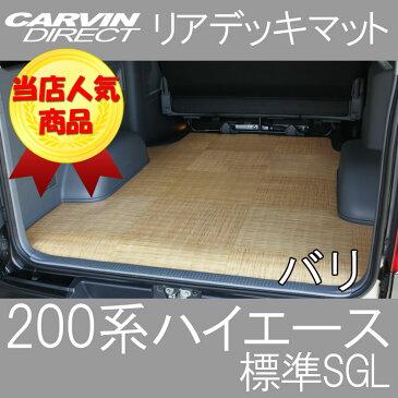 ハイエース リアデッキマット バリ ハイエース 200系 スーパーGL 標準ボディ 荷室マット