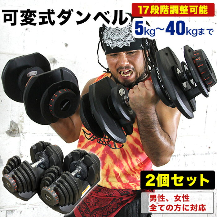 【即納】ダンベル 可変式 40 Kg (両手セット合計 80 Kg) ダンベルセット 5kgから40kg 17段階 調整可能 5kg 7kg 9kg 11kg 13kg 15kg 18kg 20kg 22kg 25kg 27kg 29kg 32kg 34kg 36kg 38kg 40kg アジャスタブルダンベル 両腕 ワンタッチ 重量変更