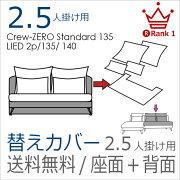 替えカバークルー・ゼロスタンダード/リート用