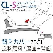 替えカバークルー・ゼロスタンダード/リートミニ用